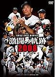 千葉ロッテマリーンズ 激闘の軌跡2008-新時代の幕開け- [DVD] 画像