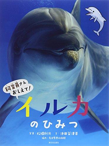 飼育員さんおしえて!イルカのひみつ