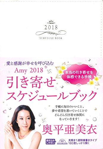 RoomClip商品情報 - 愛と感謝が幸せを呼び込む Amy2018引き寄せスケジュールブック