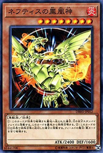 ネフティスの鳳凰神 ノーマル 遊戯王 ヒドゥン・サモナーズ dbhs-jp012