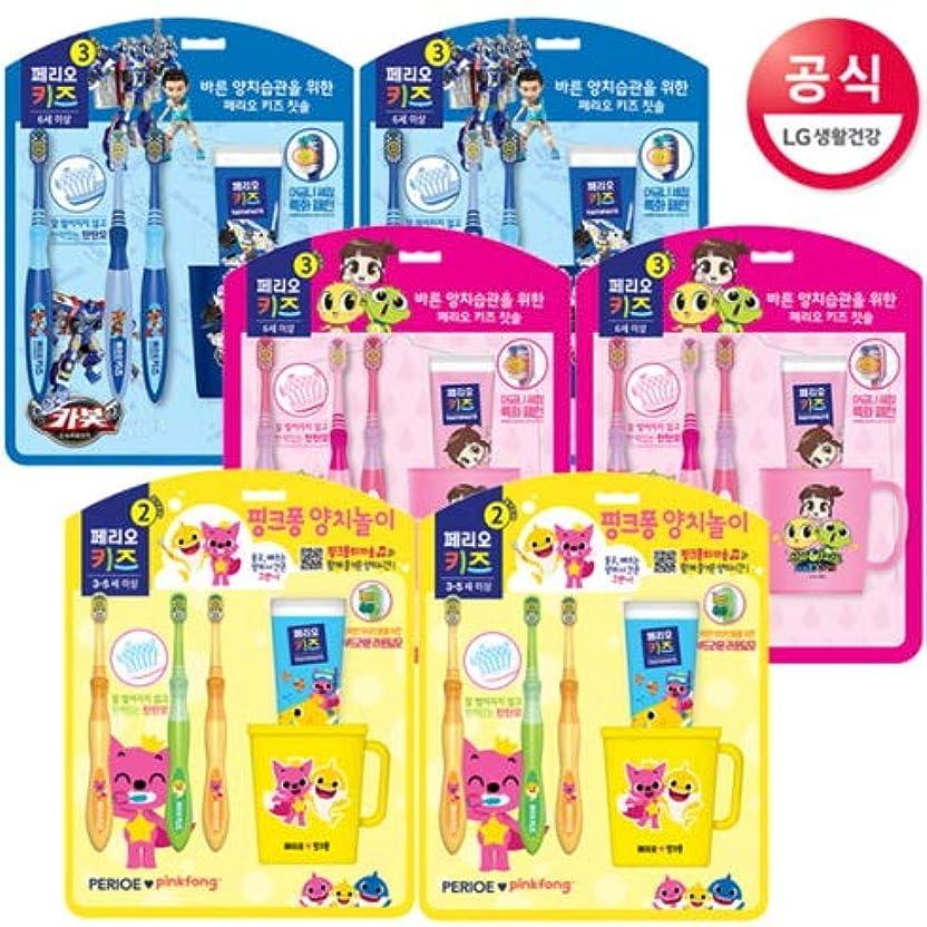 真剣にクスクス毎週[LG HnB] Perio Kids Brushing Set /ペリオ子供シダセットx6個(海外直送品)