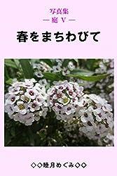 写真集 ― 庭 Ⅴ ― 春をまちわびて