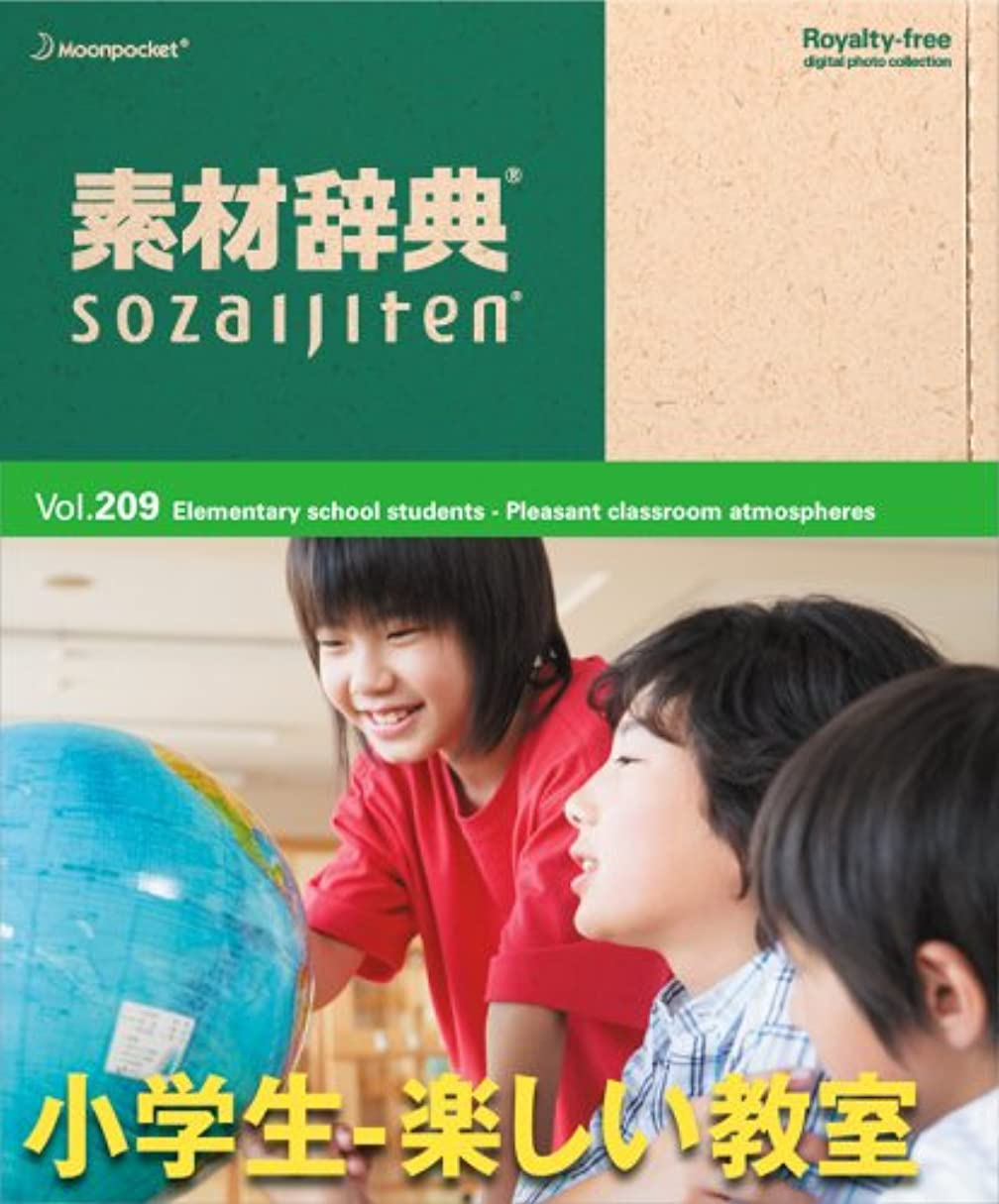 素材辞典 Vol.209 小学生-楽しい教室編