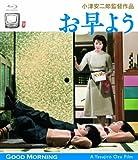 小津安二郎生誕110年・ニューデジタルリマスター お早よう[Blu-ray/ブルーレイ]