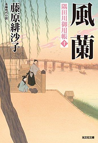 風蘭: 隅田川御用帳(十) (光文社時代小説文庫)