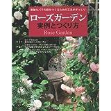 ローズガーデン実例とつくり方―素敵なバラの庭をつくるための工夫がぎっしり (私のカントリー別冊)