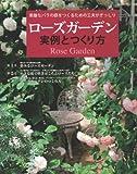ローズガーデン実例とつくり方―素敵なバラの庭をつくるための工夫がぎっしり (私のカントリー別冊) 画像