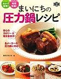 まいにちの圧力鍋レシピ: おかず倍増!時間短縮 (料理コレ1冊!)