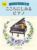 ピアノソロ 中級 大きくて見やすい楽譜 こころにしみるピアノ (ピアノソロ中級)