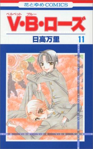 V・B・ローズ 第11巻 (花とゆめCOMICS)の詳細を見る