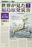 世界が見た福島原発災害7 ニッポン原子力帝国