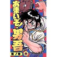 あまいぞ!男吾(1) (てんとう虫コミックス)