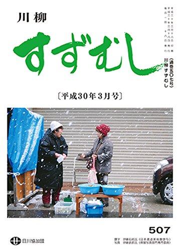 川柳すずむし平成30年3月号: 第五〇七号 (すずむし吟社)