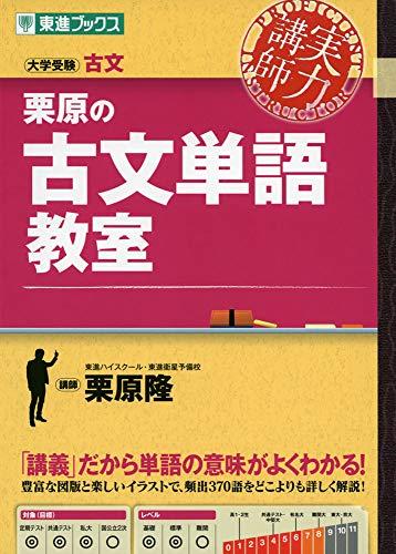 栗原の古文単語教室 (東進ブックス 大学受験 実力講師シリーズ)