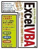 今日から使える Excel VBA 2013/2010/2007/2003対応