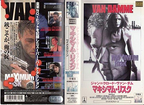 マキシマム・リスク【字幕ワイド版】 [VHS]