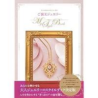 ご褒美ジュエリーMy Style Book (1)