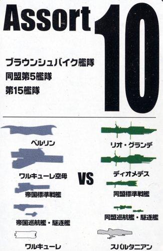 銀河英雄伝説 バトルシップコレクション アソート 10