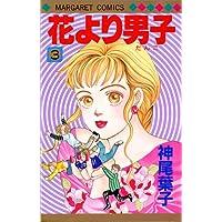 花より男子 3 (マーガレットコミックス)