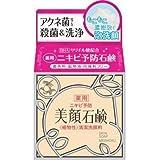 明色化粧品・美顔石鹸 80g (ソープ・固形石鹸) [並行輸入品]