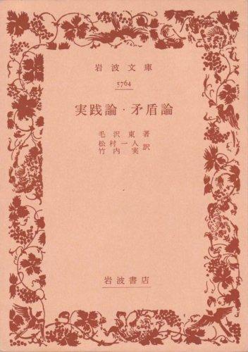 実践論・矛盾論 (1957年) (岩波文庫)の詳細を見る