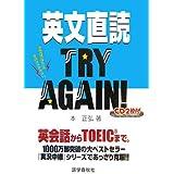 英文直読TRY AGAIN!