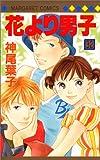 花より男子(だんご) (32) (マーガレットコミックス)