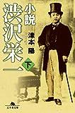 小説 渋沢栄一(下) (幻冬舎文庫)