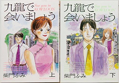 九龍で会いましょう(See you in KOWLOON) 全2巻完結セット(ビッグコミックス)