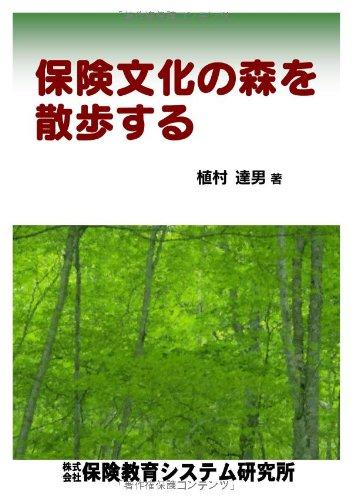 保険文化の森を散歩する