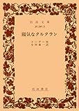 陽気なタルタラン (岩波文庫 赤 542-5)