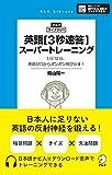 【音声DL付】英語3秒速答スーパートレーニング (アルク・ライブラリー)