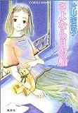 さよなら月の船 / 片山 奈保子 のシリーズ情報を見る