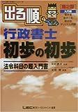 出る順行政書士 初歩の初歩 (出る順行政書士シリーズ)