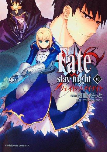 Fate/stay night (10) (角川コミックス・エース 150-11)の詳細を見る