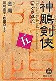 神雕剣侠〈5〉めぐり逢い (徳間文庫)