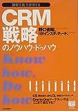 CRM戦略のノウハウ・ドゥハウ―「顧客主義」を実現する (PHPビジネス選書)