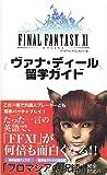 ファイナルファンタジー11 ヴァナ・ディール留学ガイド / ヘッドルーム のシリーズ情報を見る