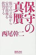 西尾幹二 (著)(1)新品: ¥ 1,080ポイント:10pt (1%)3点の新品/中古品を見る:¥ 800より