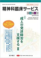 精神科臨床サービス 第14巻4号〈特集〉成人の発達障害を支援する II