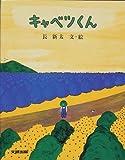 キャベツくん (ぽっぽライブラリ みるみる絵本)