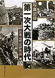 写真記録 第一次大戦の時代