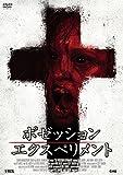 ポゼッション・エクスペリメント[DVD]