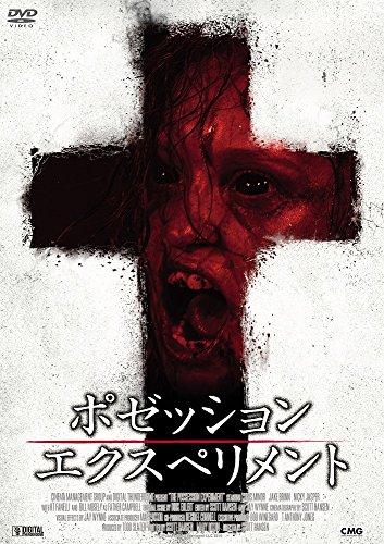 ポゼッション・エクスペリメント [DVD]