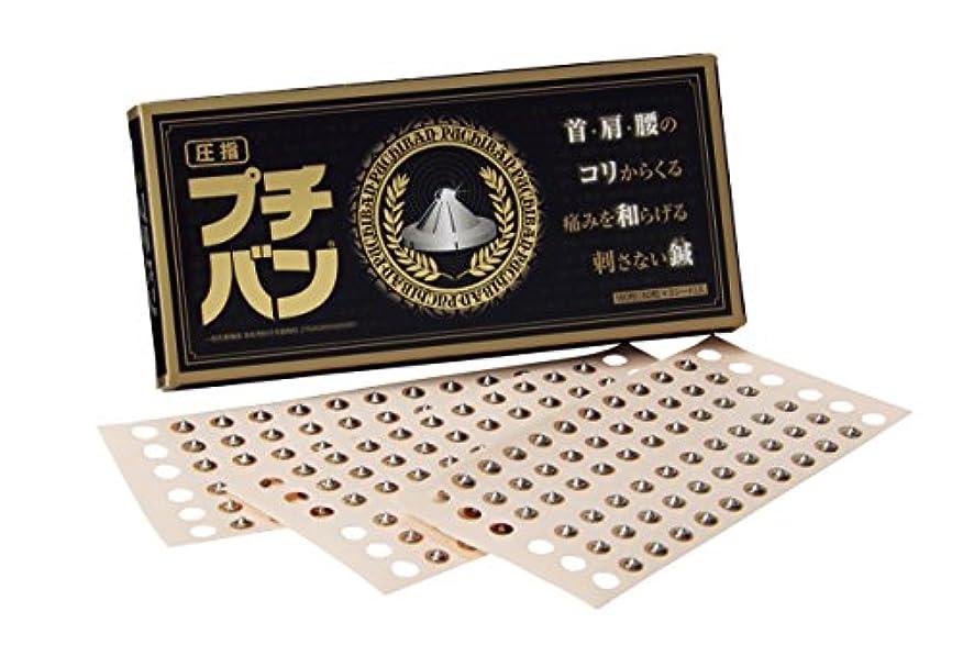 権限を与えるハング徴収一般医療機器 家庭用貼付型接触粒 プチバン 180粒入 黒金パッケージ