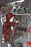 エア・ギア(33) (講談社コミックス)