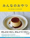 みんなのおやつ ちいさなレシピを33 (Hobonichi books)