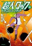 超人ロック ドラゴンズブラッド 4<超人ロック ドラゴンズブラッド> (コミックフラッパー)
