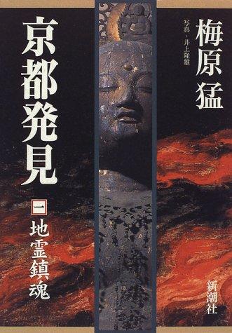 京都発見〈1〉地霊鎮魂の詳細を見る