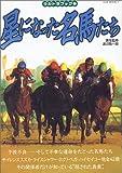 星になった名馬たち (OAK MOOK 37 ウルトラブック 12)